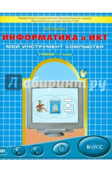 Информатика и ИКТ (Мой инструмент компьютер). Учебник для учащихся 3 класса. ФГОС информатика 2 класс информатика в играх и задачах комплект учебников в 2 х частях фгос