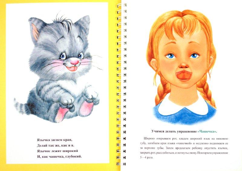 Иллюстрация 1 из 34 для Веселая артикуляционная гимнастика. ФГОС - Наталия Нищева | Лабиринт - книги. Источник: Лабиринт