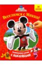 Веселимся с Микки! Развивающий альбом с наклейками веселимся с микки развивающий альбом с наклейками