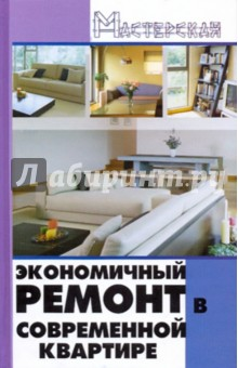 Экономичный ремонт в современной квартире