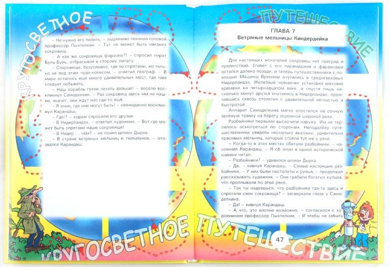 Иллюстрация 1 из 26 для Кругосветное путешествие Карандаша и Самоделкина: повесть-сказка - Валентин Постников | Лабиринт - книги. Источник: Лабиринт