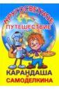 Обложка Кругосветное путешествие Карандаша и Самоделкина: повесть-сказка