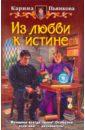 Пьянкова Карина Сергеевна Из любви к истине