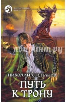 Электронная книга Путь к трону