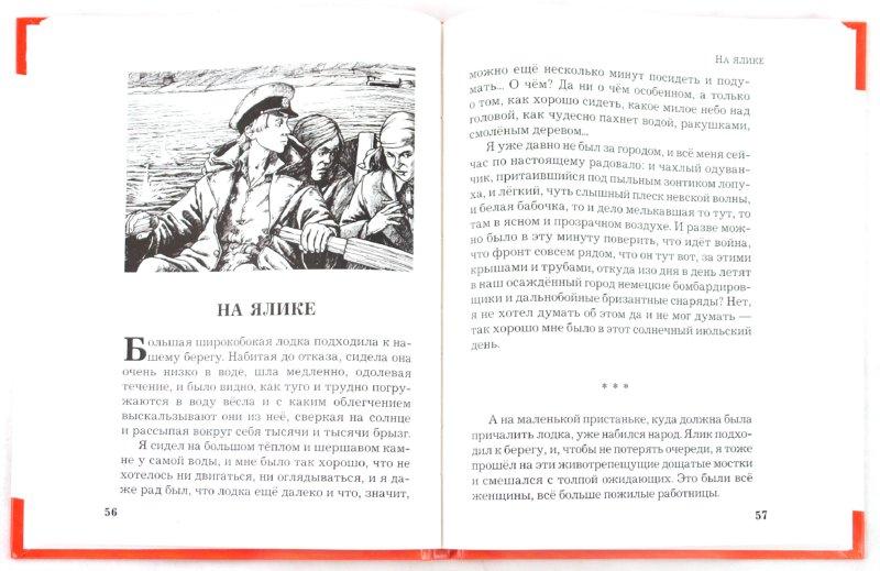 Иллюстрация 1 из 15 для Честное слово - Леонид Пантелеев | Лабиринт - книги. Источник: Лабиринт