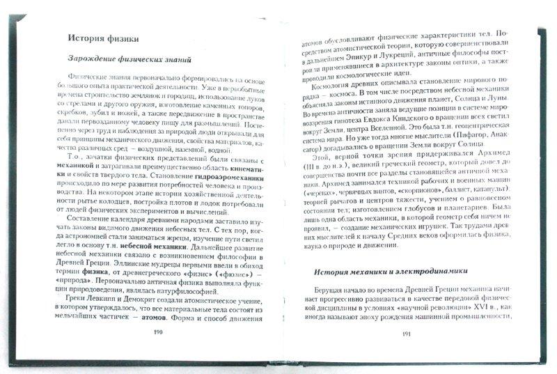 Иллюстрация 1 из 11 для Физика - Сергей Бердышев | Лабиринт - книги. Источник: Лабиринт