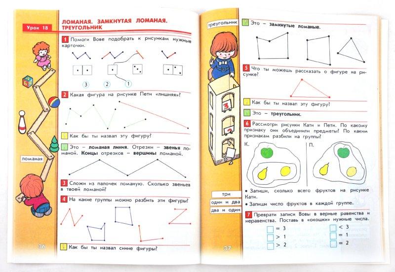 Иллюстрация 1 из 26 для Математика. Учебник для 1-ого класса в 3-х частях - Козлова, Демидова, Тонких | Лабиринт - книги. Источник: Лабиринт