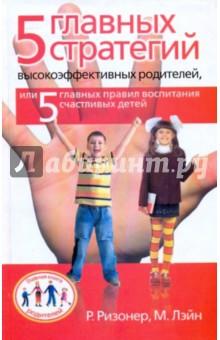 5 главных стратегий высокоэффективных родителей или 5 главных правил воспитания счастливых детей
