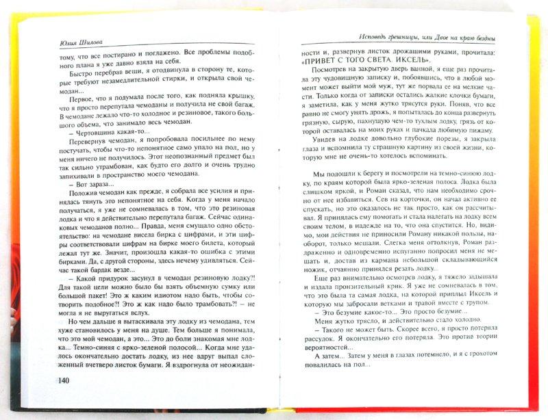 Иллюстрация 1 из 7 для Исповедь грешницы, или Двое на краю бездны - Юлия Шилова | Лабиринт - книги. Источник: Лабиринт