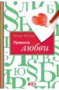 Темплар Ричард Правила любви цена