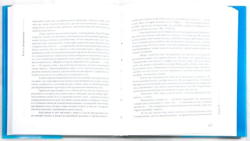 Иллюстрация 1 из 9 для Ключ к процветанию - Орисон Марден | Лабиринт - книги. Источник: Лабиринт