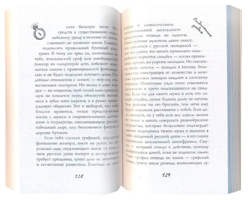Иллюстрация 1 из 16 для Zамуж за миллионера, или Брак высшего сорта - Робски, Собчак | Лабиринт - книги. Источник: Лабиринт