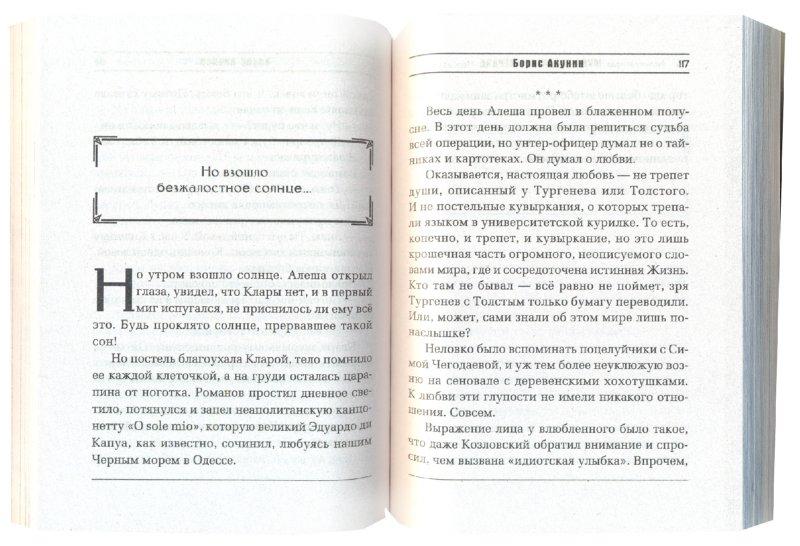 Иллюстрация 1 из 8 для Смерть на брудершафт. Мука разбитого сердца - Борис Акунин   Лабиринт - книги. Источник: Лабиринт