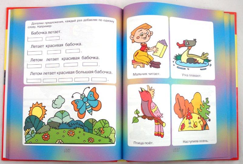 Иллюстрация 1 из 14 для Большая книга подготовки к школе для детей 5-6 лет. Обучение грамоте, счет, логика, речь - Гаврина, Кутявина, Топоркова, Щербинина | Лабиринт - книги. Источник: Лабиринт