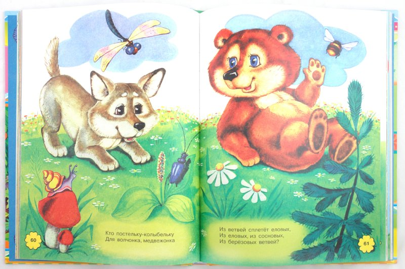 Иллюстрация 1 из 22 для 100 любимых песенок - Барто, Карганова, Заходер | Лабиринт - книги. Источник: Лабиринт