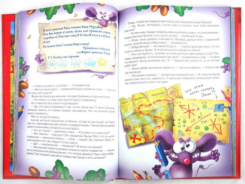 Иллюстрация 1 из 25 для Кот да Винчи против кошмарно-ужасного Зызы - Екатерина Матюшкина | Лабиринт - книги. Источник: Лабиринт