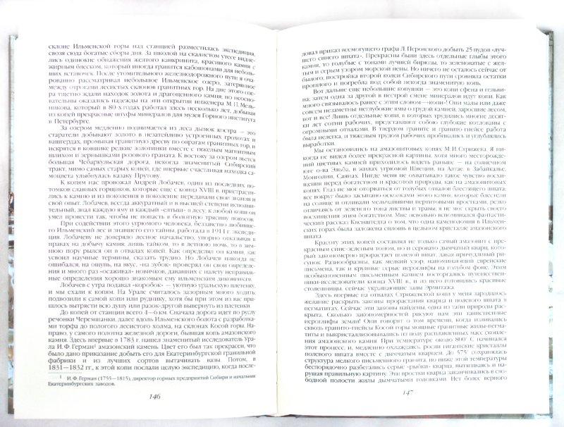 Иллюстрация 1 из 35 для Очерки по истории камня: В 2 т. Т. 1 - Александр Ферсман   Лабиринт - книги. Источник: Лабиринт