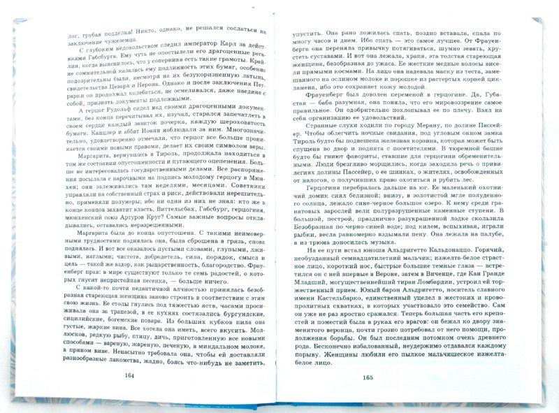 Иллюстрация 1 из 16 для Избранное: Безобразная герцогиня Маргарита Маульташ; Лже-Нерон - Лион Фейхтвангер | Лабиринт - книги. Источник: Лабиринт