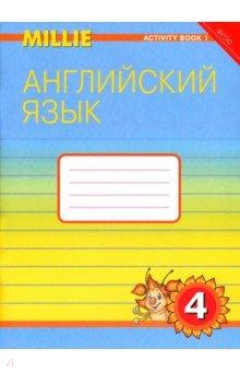 Английский язык. Рабочая тетрадь к учебнику Милли/Millie для 4 класса общеобразовательных учреждений