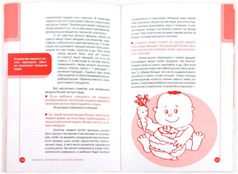 Иллюстрация 1 из 3 для Родителям о детях. Детское питание. От рождения до года - Ладодо, Дружинина   Лабиринт - книги. Источник: Лабиринт