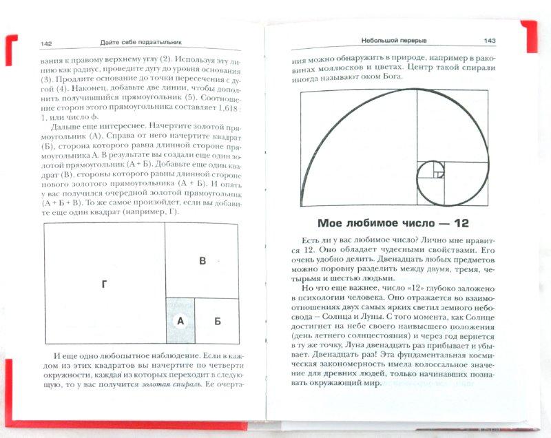 Иллюстрация 1 из 26 для Дайте себе подзатыльник, или Как стать более креативным - Роджер Эйк | Лабиринт - книги. Источник: Лабиринт