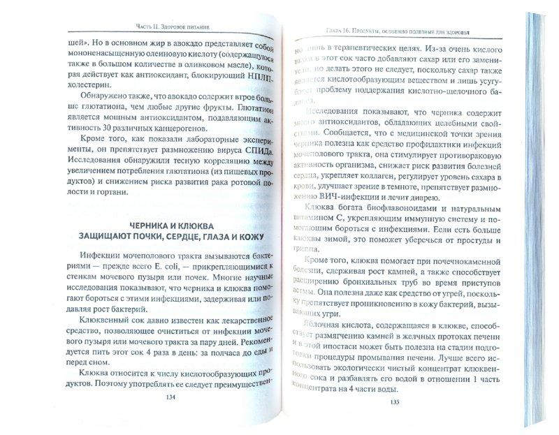 Иллюстрация 1 из 17 для Удивительное очищение организма - Мориц, Хорнекер | Лабиринт - книги. Источник: Лабиринт