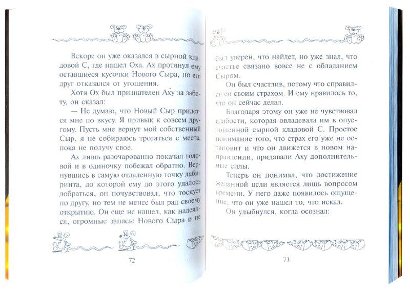 Иллюстрация 1 из 3 для Где мой Сыр? - Спенсер Джонсон | Лабиринт - книги. Источник: Лабиринт
