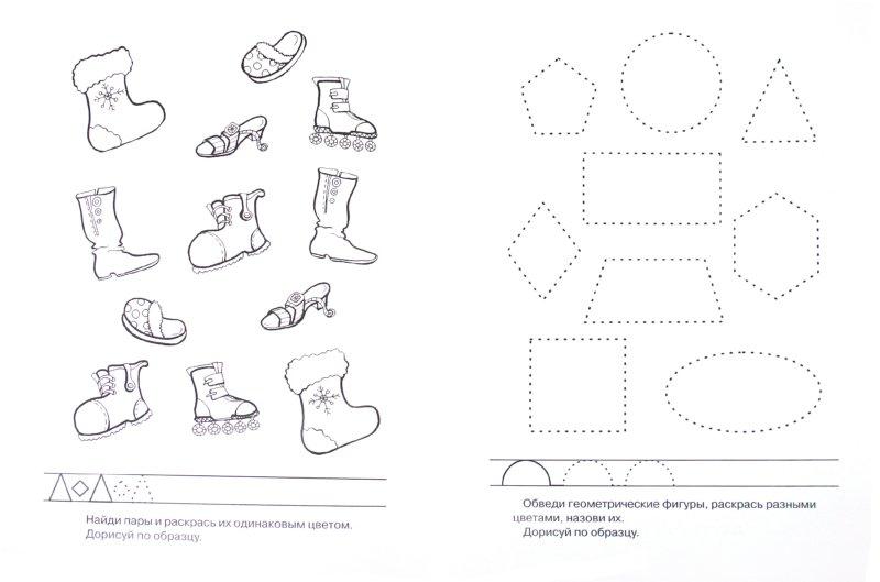Иллюстрация 1 из 9 для Развивающие игры-раскраски (голубая) - Ирина Тышкевич | Лабиринт - книги. Источник: Лабиринт