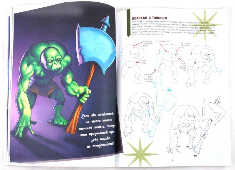 Иллюстрация 1 из 8 для Как рисовать волшебников, ведьм и колдунов - Кристофер Харт | Лабиринт - книги. Источник: Лабиринт