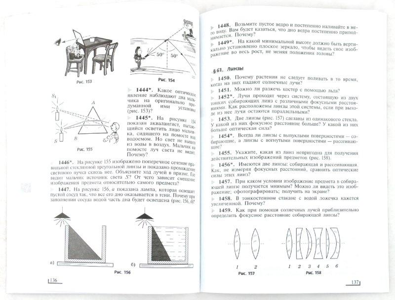 Гдз По Сборнику Вопросов И Задач По Физике 7-9 Класс Марон