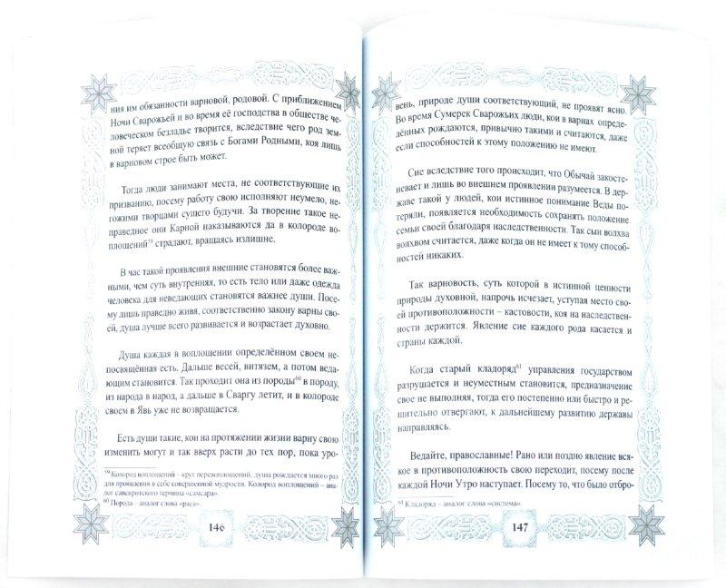 Иллюстрация 1 из 16 для Веда Прави - Покон Рода Всевышнего. Суть 1-3. Ведические сказания славян | Лабиринт - книги. Источник: Лабиринт
