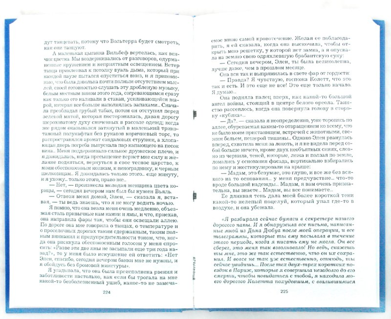 Иллюстрация 1 из 12 для Ангел мой. Рождение дня. Вторая. Дуэт - Сидони-Габриель Колетт | Лабиринт - книги. Источник: Лабиринт