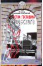 Черкасов-Георгиевский Владимир Георгиевич Рулетка господина Орловского георгиевский о строительное черчение
