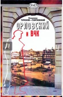 Орловский и ВЧК