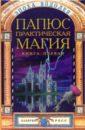 Папюс Практическая магия: В 2 т. арабо саргсян эллен дуган папюс круг года магия домашних растений практическая магия комплект из 3 книг