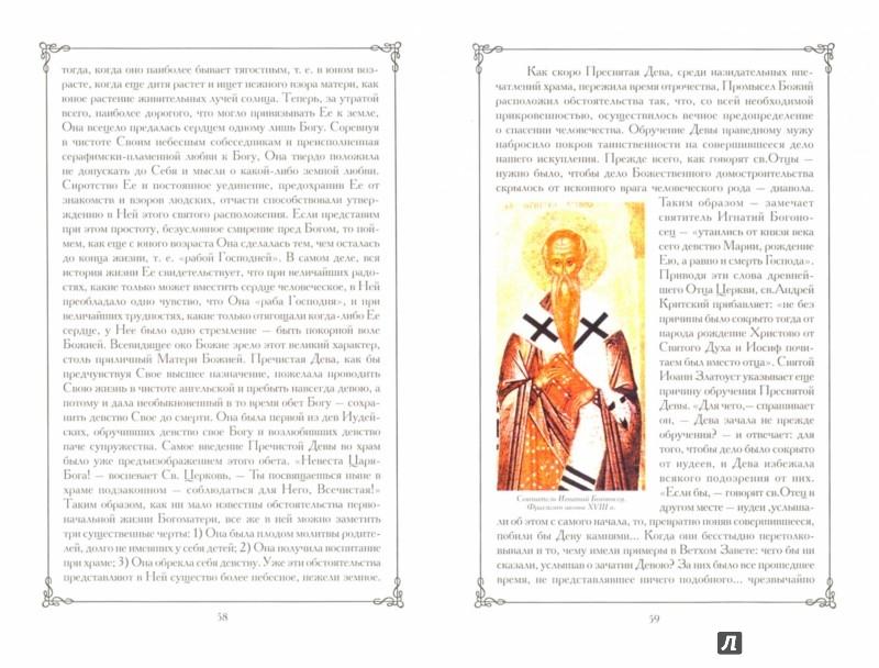 Иллюстрация 1 из 34 для Земная жизнь Пресвятой Богородицы | Лабиринт - книги. Источник: Лабиринт
