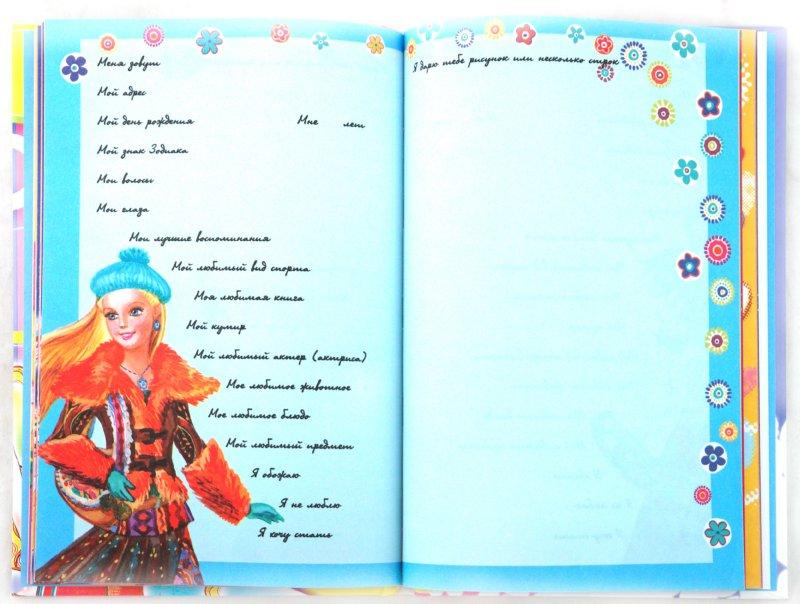 Иллюстрация 1 из 9 для Дневничок для секретов. Для супердевочек | Лабиринт - книги. Источник: Лабиринт