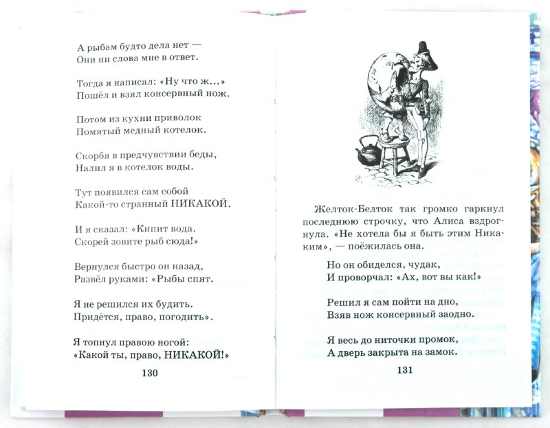 Иллюстрация 1 из 10 для Алиса в Зазеркалье - Льюис Кэрролл | Лабиринт - книги. Источник: Лабиринт
