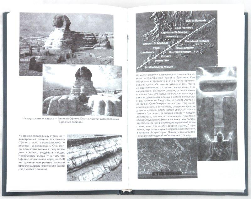 Иллюстрация 1 из 7 для Запретная история - Дуглас Кеньон | Лабиринт - книги. Источник: Лабиринт