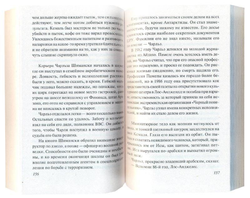 Иллюстрация 1 из 7 для Микстура для терминатора - Наталья Александрова | Лабиринт - книги. Источник: Лабиринт