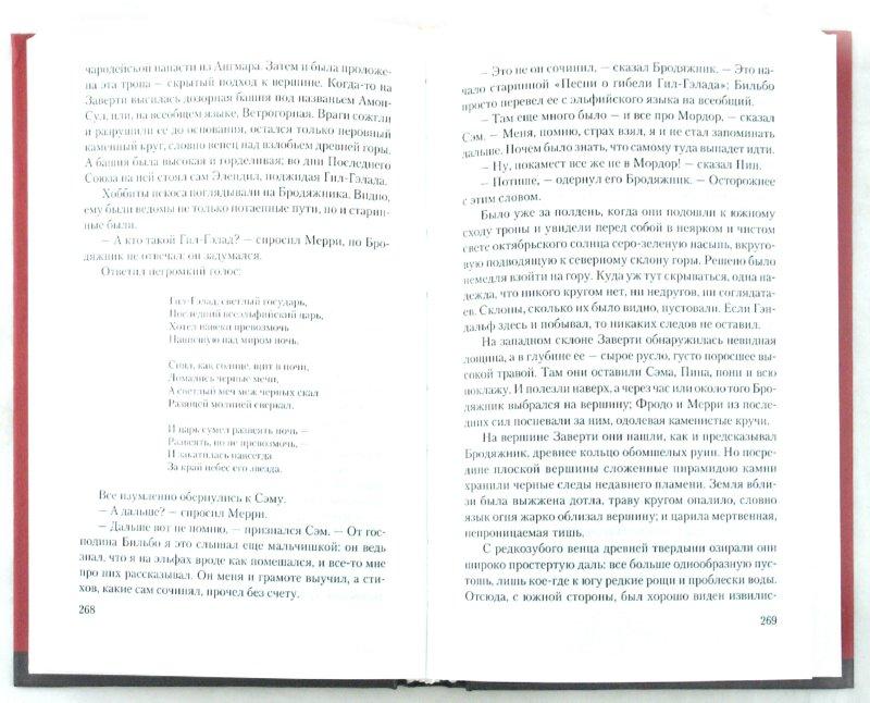 Иллюстрация 1 из 9 для Властелин колец. Трилогия. Том 1. Хранители Кольца - Толкин Джон Рональд Руэл | Лабиринт - книги. Источник: Лабиринт