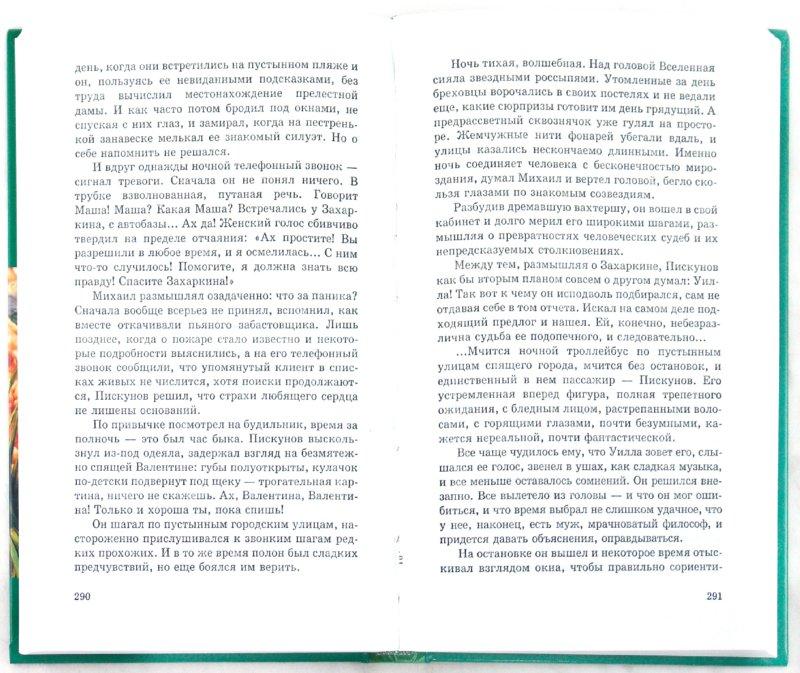 Иллюстрация 1 из 6 для Восковые фигуры - Геннадий Сосновский   Лабиринт - книги. Источник: Лабиринт