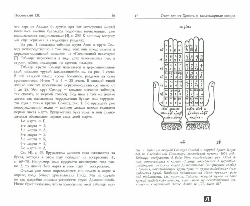 Иллюстрация 1 из 31 для Счет лет от Христа и календарные споры - Глеб Носовский | Лабиринт - книги. Источник: Лабиринт