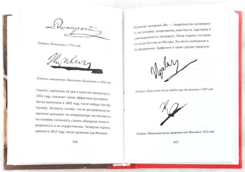 Иллюстрация 1 из 8 для Почерк и характер - Соломевич, Уласевич | Лабиринт - книги. Источник: Лабиринт