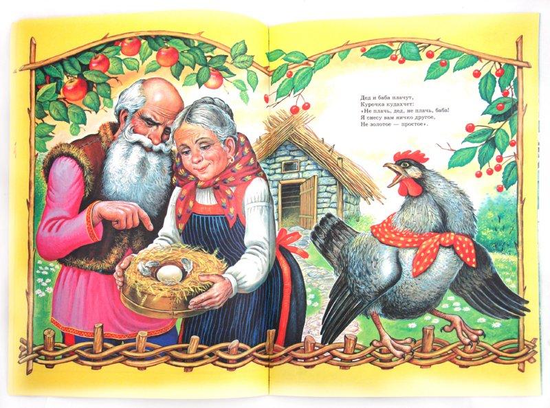 Иллюстрация 1 из 18 для Золотое яичко. Колобок | Лабиринт - книги. Источник: Лабиринт