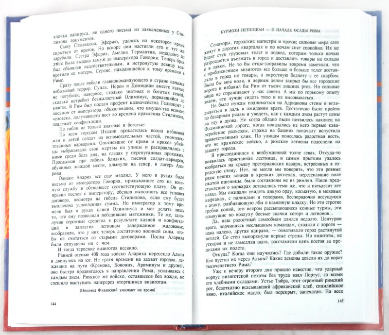 Иллюстрация 1 из 6 для Пелагий Британец - Игорь Ефимов | Лабиринт - книги. Источник: Лабиринт