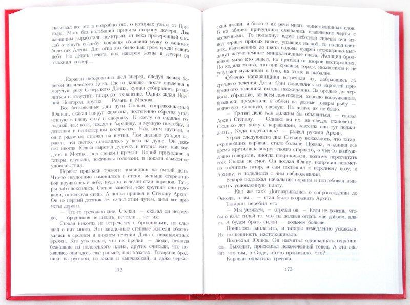 Иллюстрация 1 из 13 для В начале было слово: Дилогия. Книга 2: Кремлевский узник - Юрий Лиманов | Лабиринт - книги. Источник: Лабиринт