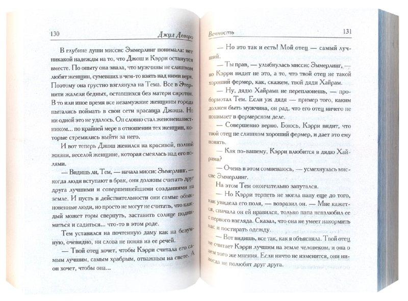 Иллюстрация 1 из 2 для Вечность - Джуд Деверо | Лабиринт - книги. Источник: Лабиринт