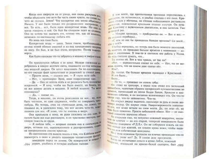 Иллюстрация 1 из 4 для Кристина - Стивен Кинг | Лабиринт - книги. Источник: Лабиринт