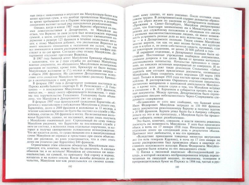 Иллюстрация 1 из 5 для Охранники, агенты, палачи - Павел Щеголев | Лабиринт - книги. Источник: Лабиринт